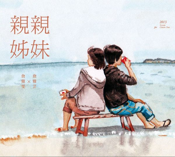 詹雅雯 VS 詹雅芸 親親姊妹 CD (音樂影片購)