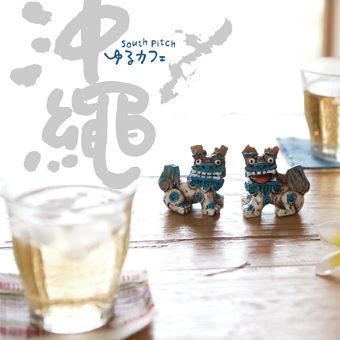 七色海之戀 沖繩 CD ゆるカフェ~OKINAWA  七色海の戀 / 沖繩 (音樂影片購)