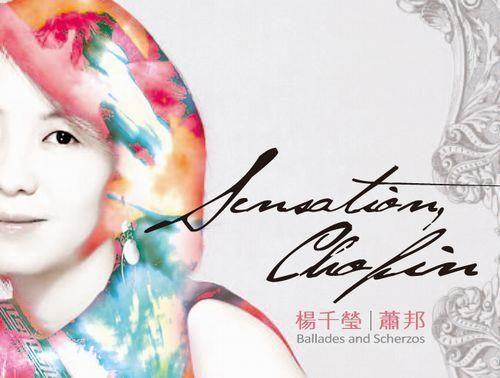 楊千瑩 蕭邦序事曲與詼諧曲 CD (音樂影片購)