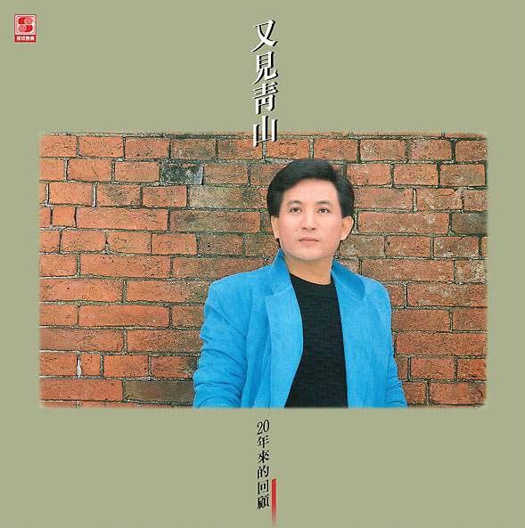 青山 又見青山 CD (音樂影片購)