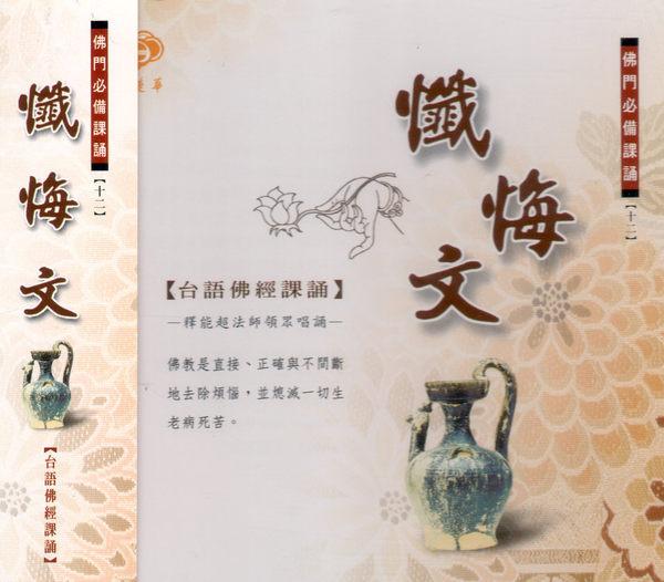 懺悔文 台語佛經課誦12 CD (音樂影片購)