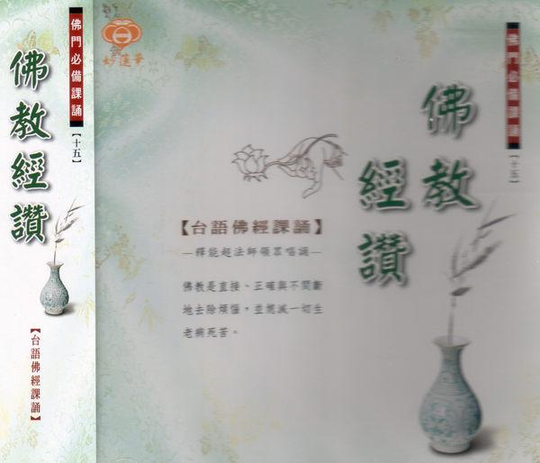 佛教經讚 台語佛經課誦15 CD (音樂影片購)