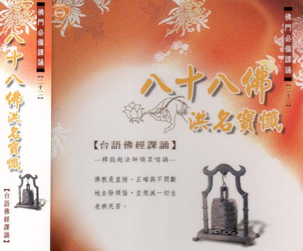 八十八佛 洪名寶懺 台語佛經課誦22 CD (音樂影片購)