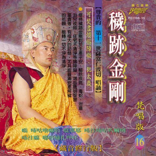 梵唱版 16 穢跡金剛 CD (音樂影片購)