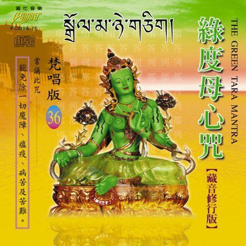 梵唱版 36 綠度母心咒 CD (音樂影片購)