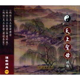 天上聖母 媽祖 道教經典 1 CD (音樂影片購)