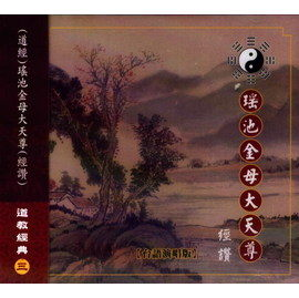 瑤池金母大天尊 經讚 道教經典 3 CD (音樂影片購)