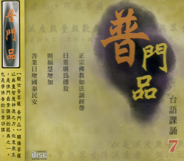 普門品 台語課誦 7 CD (音樂影片購)