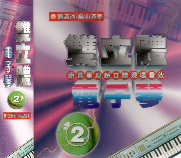雙立體電子琴 第2輯 CD 劉清池演奏 (音樂影片購)
