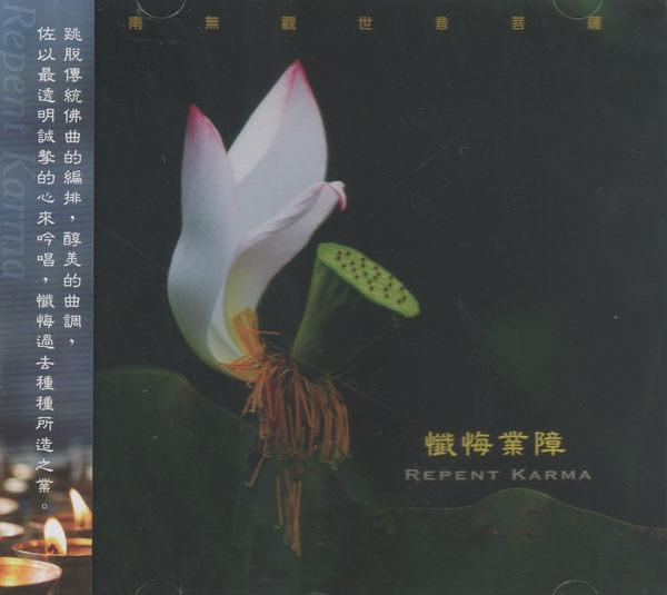 懺悔業障 CD 甘醇清韻3 Repent Karma 南無觀世音菩薩 (音樂影片購)