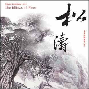 書香音樂系列 (四) 松濤 CD The Billows Of Pines 亭亭山上松 尋梅 松雨 秋雨霜冷 空林晚晴