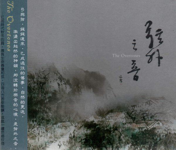 The Overtones 弦外之音 CD (音樂影片購)