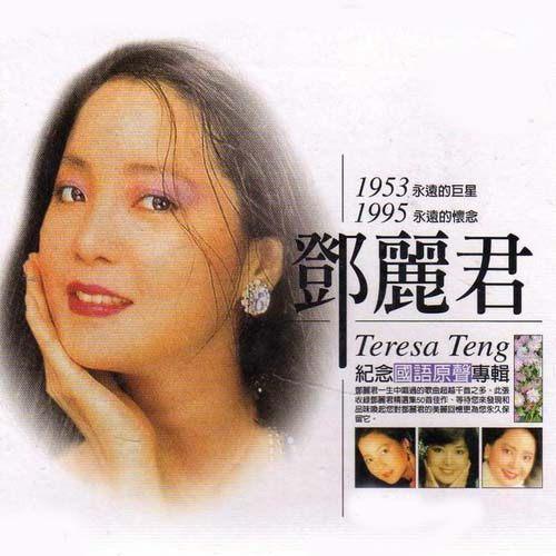 鄧麗君 紀念國語原聲專輯2 CD 3片裝 (音樂影片購)