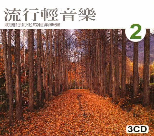 流行輕音樂二 CD 三片裝 (音樂影片購)