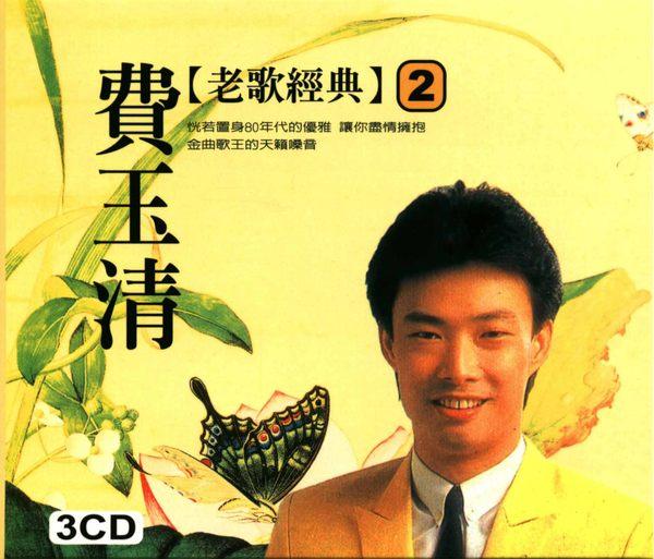 費玉清 老歌經典2 CD 3片裝 (音樂影片購)