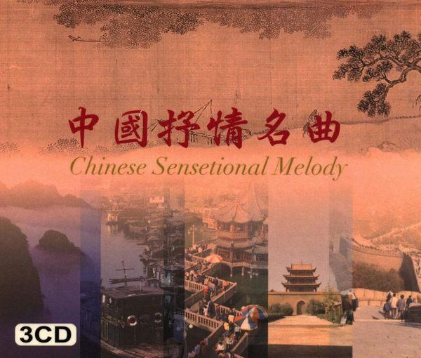 中國抒情名曲 CD 3片裝 (音樂影片購)