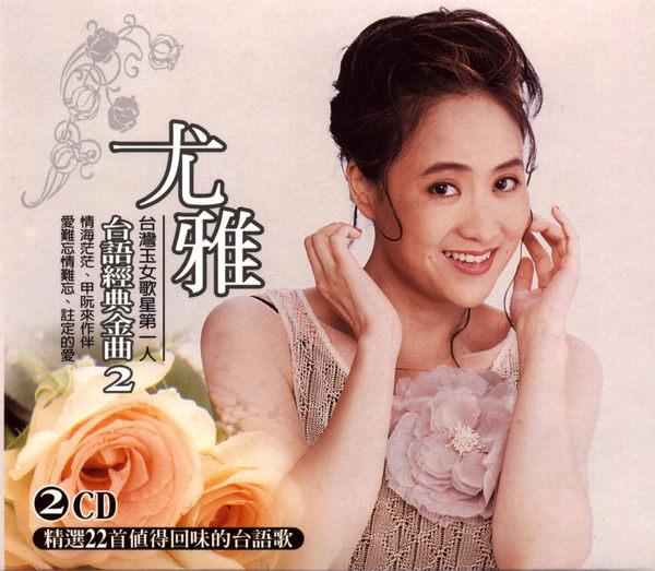 尤雅 台語經典金曲 2 CD 2片裝 (音樂影片購)