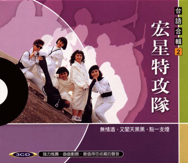 宏星特攻隊 台語合輯 2 CD (音樂影片購)