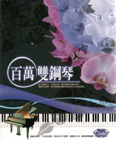 百萬雙鋼琴 CD 5片裝經典演奏曲酒醉的探戈午夜的街頭我的未來不是夢親愛的小孩讓我默默的離開