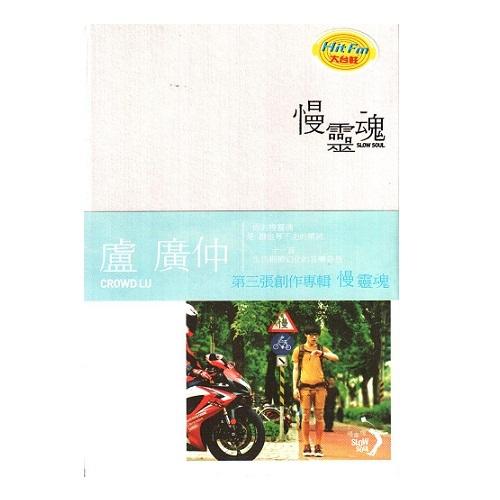 盧廣仲 慢靈魂 限量精裝版CD (音樂影片購)