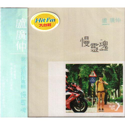 盧廣仲 慢靈魂 2011全新創作專輯CD (平裝版)別在我睡著的時候打電話給我蚊子After Dinner(音樂影片購)