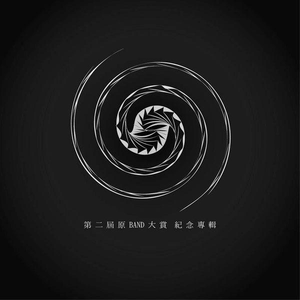 原BAND樂團 第二屆原BAND大賞 CD (音樂影片購)