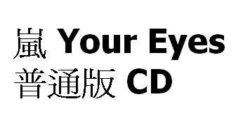 嵐 Your Eyes 單曲CD ARASHI 三毛貓福爾摩斯的推理主題曲 煙火 voice (音樂影片購)