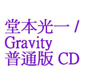 堂本光一 Gravity 普通版 CD (音樂影片購)
