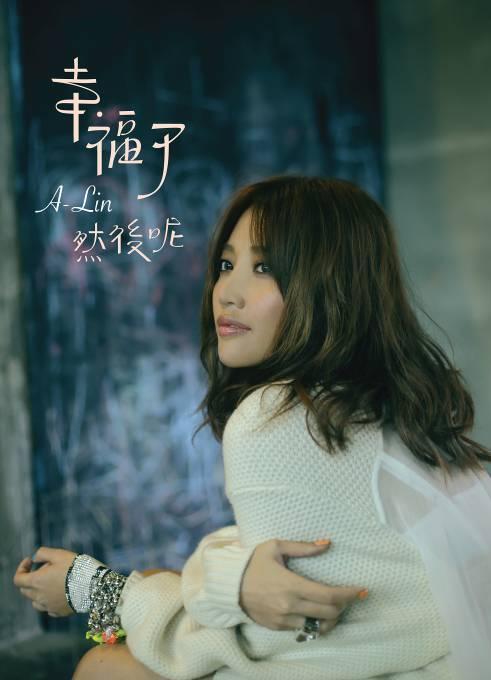A-Lin 幸福了 然後呢 CD 正式版 (音樂影片購)