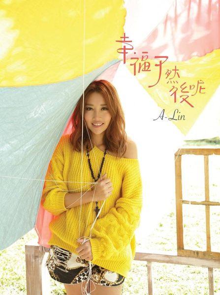 A-Lin 幸福了 然後呢 影音慶功版 CD附DVD (音樂影片購)