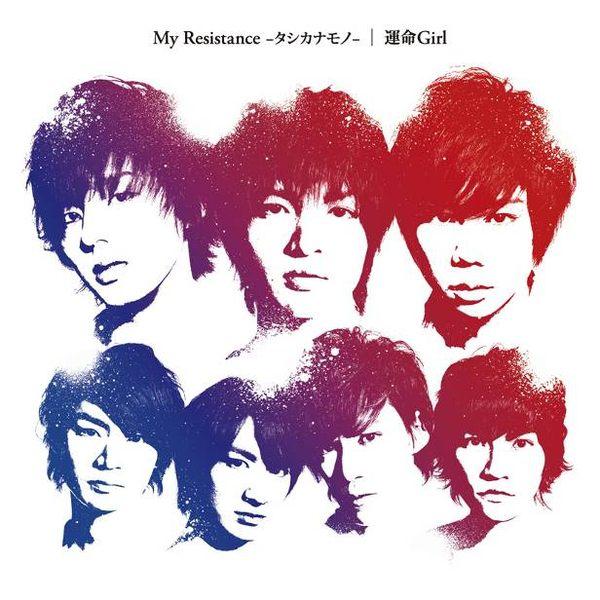 Kis-My-Ft2 My Resistance 真實的存在 命運女孩 CD (音樂影片購)
