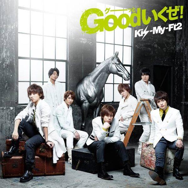 Kis-My-Ft2 Good向前衝!CD附DVD (音樂影片購)
