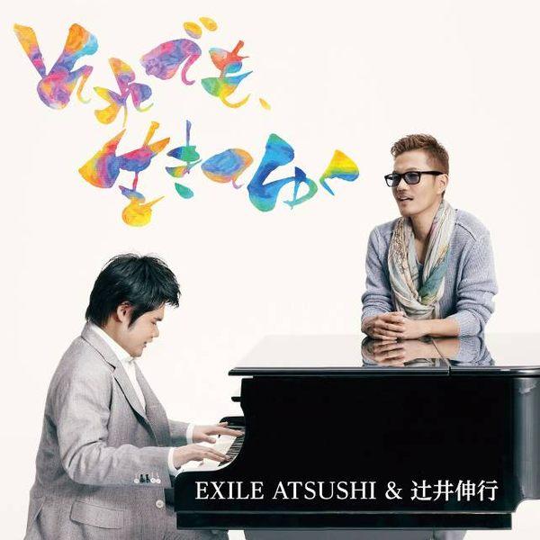 放浪兄弟 ATSUSHI & 辻井伸行 堅持活下去 CD附DVD (音樂影片購)