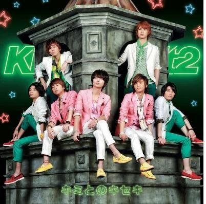 Kis-My-Ft2 與妳的奇蹟 CD (音樂影片購)