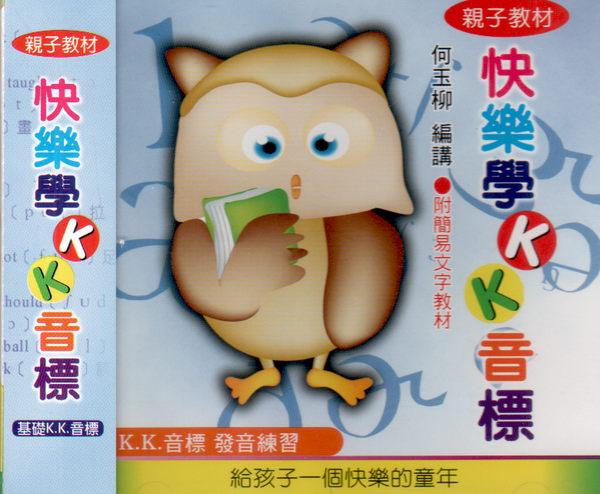 親子教材 快樂學KK音標 CD 附簡易文字教材 給孩子一個快樂的童年 (音樂影片購)