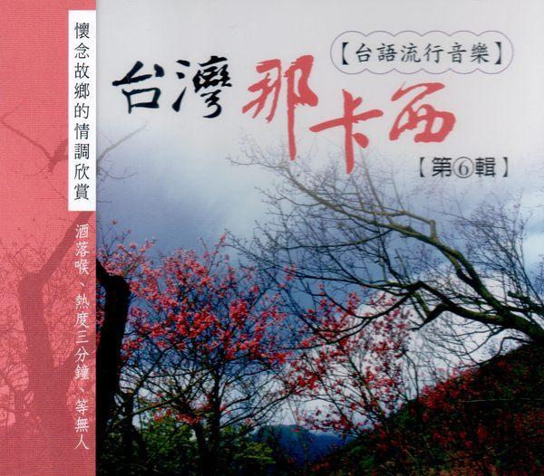 台灣那卡西 第六輯 CD 台語流行音樂 (音樂影片購)