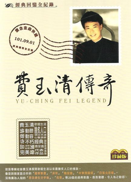 費玉清傳奇 CD 3片裝 珍藏版 (音樂影片購)