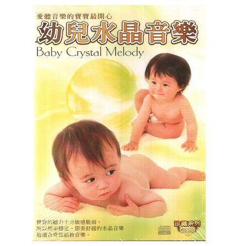 幼兒水晶音樂 珍藏系列CD (10片裝) Baby Crystal Melody 頻率穩定節奏舒緩胎教音樂(音樂影片購)