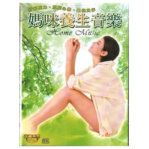 媽咪養生音樂 珍藏系列CD (10片裝) Home Music 古典音樂紓解壓力放鬆心情最佳良伴(音樂影片購)