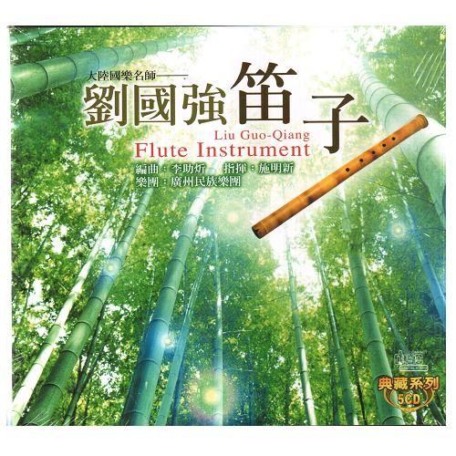 大陸國樂名師 劉國強笛子演奏 典藏系列CD (5片裝) Flute Instrument 國樂 (音樂影片購)