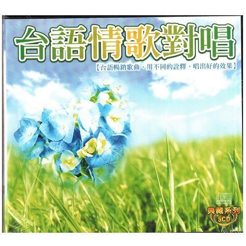 台語情歌對唱 典藏系列CD (5片裝) 空思戀走味的咖啡車站純情青春夢往事就是我的安慰(音樂影片購)