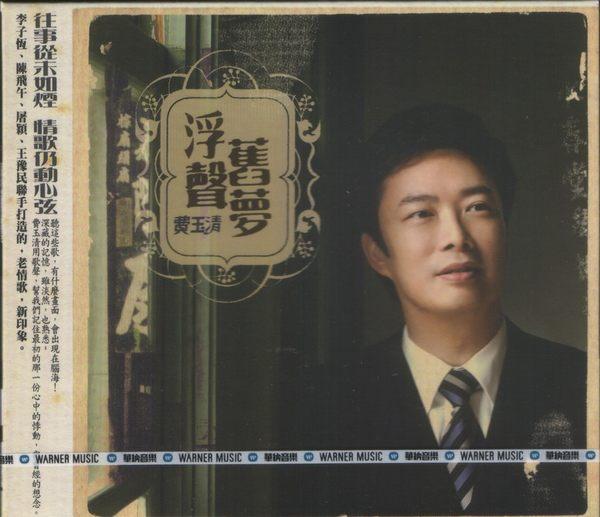 費玉清 浮聲舊夢 CD (音樂影片購)