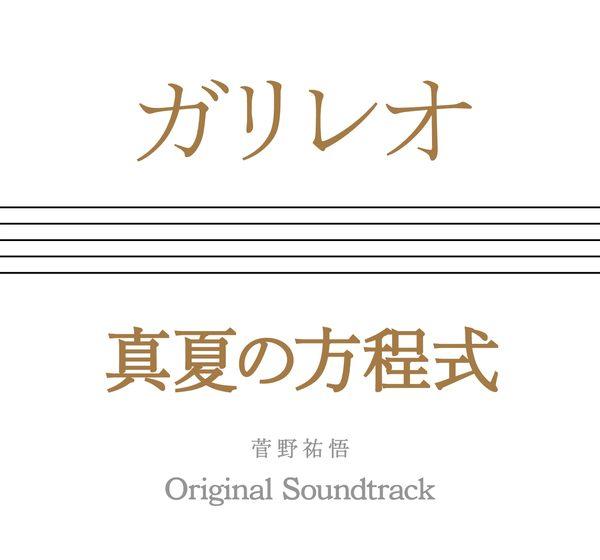 日劇破案天才伽利略2013 X 電影真夏的方程式 CD 電視電影原聲帶OST (音樂影片購)