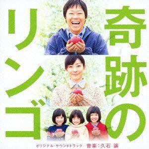 久石讓 奇蹟的蘋果 CD 電影原聲帶OST (音樂影片購)