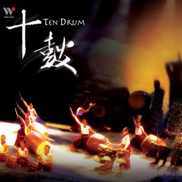 十鼓 CD附DVD (音樂影片購)