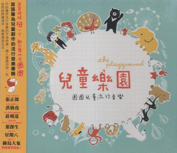 兒童樂園 圈圈兒童流行音樂 CD附DVD 哇哈哈 尾巴猜一猜 洪敬堯 張正傑 (音樂影片購)