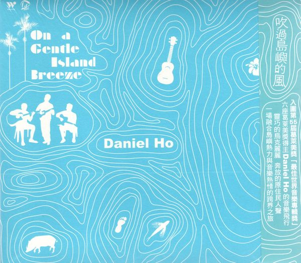 金曲獎2013 丹尼爾.何 吹過島嶼的風 CD (音樂影片購)