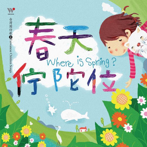 台灣囡仔歌 2 春天佇陀位 CD (音樂影片購)