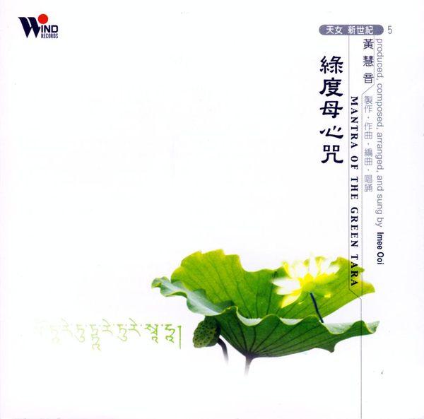 天女新世紀 5 綠度母心咒 CD (音樂影片購)
