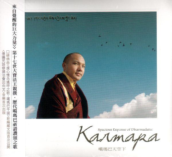 噶瑪巴天空下 CD (音樂影片購)